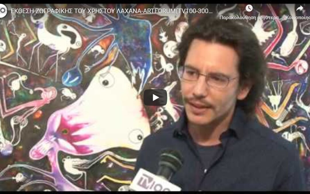 Christos Lahanas at ARTFORUM GALLERY interviewed by Greek TV (TV100)