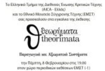 Theorimata – Θεωρήματα